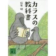 カラスの教科書(講談社文庫) [文庫]