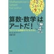 算数・数学はアートだ!―ワクワクする問題を子どもたちに [単行本]