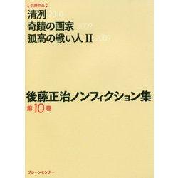 後藤正治ノンフィクション集〈第10巻〉 [単行本]