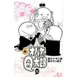 オバケのQ太郎<11>(てんとう虫コミックス(少年)) [コミック]