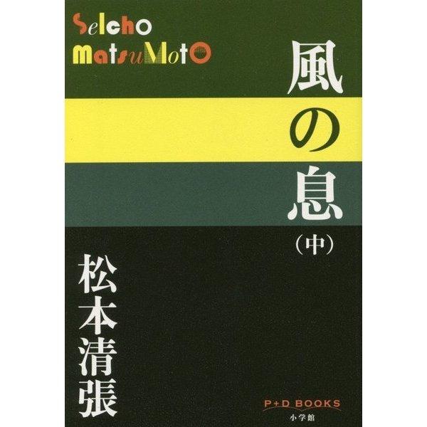 風の息〈中〉(P+D BOOKS) [単行本]