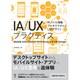 IA/UXプラクティス―モバイル情報アーキテクチャとUXデザイン [単行本]