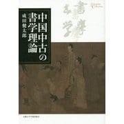 中国中古の書学理論(プリミエ・コレクション) [全集叢書]