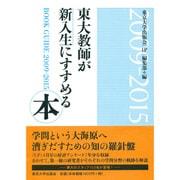 東大教師が新入生にすすめる本―2009-2015 [単行本]