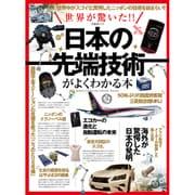 日本の最先端技術がよくわかる本 (晋遊舎ムック) [ムックその他]
