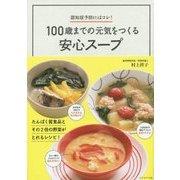 100歳までの元気をつくる安心スープ [単行本]