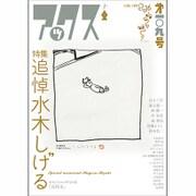 アックス 第109号 [コミック]