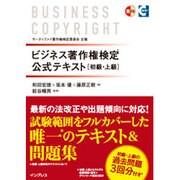 ビジネス著作権検定公式テキスト 初級・上級 [単行本]