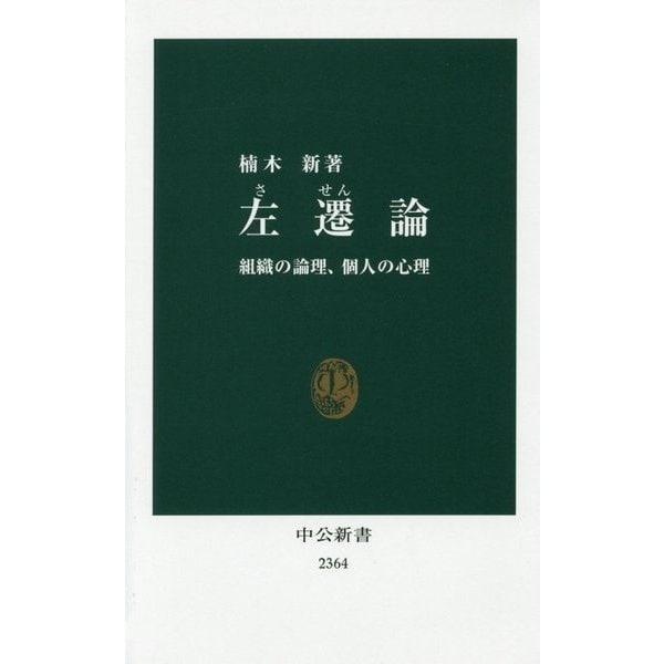 左遷論―組織の論理、個人の心理(中公新書) [新書]