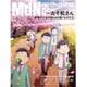 MdN (エムディエヌ) 2016年 04月号 vol.264 [雑誌]