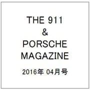 THE 911 & PORSCHE MAGAZINE (ザ 911 ポルシェ マガジン) 2016年 04月号 No.83 [雑誌]
