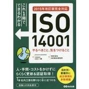 これ1冊でできるわかる ISO14001やるべきこと、気をつけること [単行本]