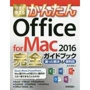 今すぐ使えるかんたん Office for Mac2016完全(コンプリート)ガイドブック [単行本]