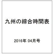 九州の綜合時間表 2016年 04月号 [雑誌]