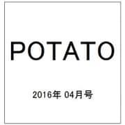 POTATO (ポテト) 2016年 04月号 [雑誌]