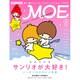 MOE (モエ) 2016年 04月号 [雑誌]