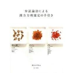 弁証論治による漢方方剤選定の手引き [単行本]