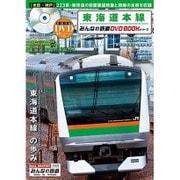 東海道本線 (みんなの鉄道DVDBOOKシリーズ(メディアックスMOOK)) [ムックその他]