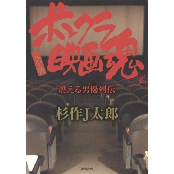 ボンクラ映画魂 完全版―燃える男優(オトコ)列伝 [単行本]