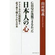 GHQが洗脳できなかった日本人の「心」―アメリカの占領政策と必ず乗り越えられる日本 [単行本]