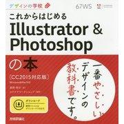 これからはじめるIllustrator & Photoshopの本―CC2015対応版(デザインの学校) [単行本]