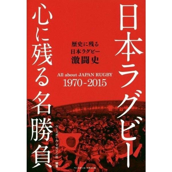 日本ラグビー心に残る名勝負―歴史に残る日本ラグビー激闘史 [単行本]