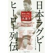 日本ラグビーヒーロー列伝―歴史に残る日本ラグビー名選手 [単行本]