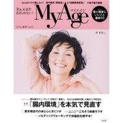 My Age Vol.8 (2016 春号)-美&元気をあきらめない!(eclat mook) [ムックその他]