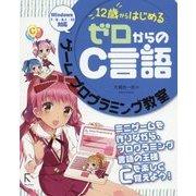 12歳からはじめるゼロからのC言語ゲームプログラミング教室―Windows7/8/8.1/10対応 [単行本]