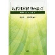 現代日本経済の論点―岐路に立つニッポン [単行本]