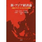 新・アジア経済論―中国とアジア・コンセンサスの模索 [単行本]
