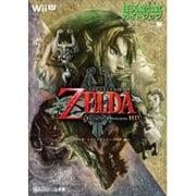 ゼルダの伝説 トワイライトプリンセス HD-任天堂公式ガイドブック(ワンダーライフスペシャル) [ムックその他]