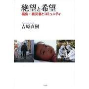 絶望と希望―福島・被災者とコミュニティ [単行本]