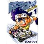 爆走兄弟レッツ&ゴー!! Return Racers!!<1>(コロコロコミックス) [コミック]