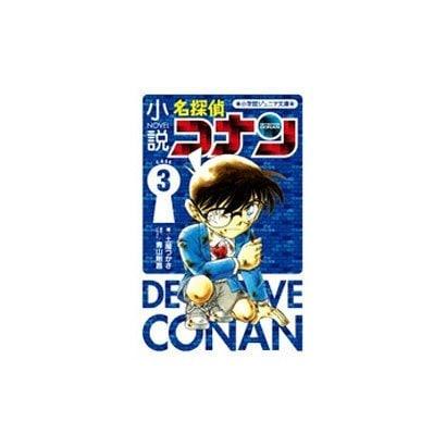 小説 名探偵コナン〈CASE3〉(小学館ジュニア文庫) [新書]