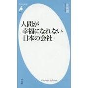 人間が幸福になれない日本の会社(平凡社新書) [新書]