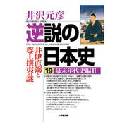 逆説の日本史〈19〉幕末年代史編〈2〉(小学館文庫) [文庫]
