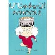 びじゅチューン!DVD BOOK<2> [DVD]