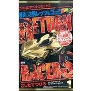 爆走兄弟レッツ&ゴー!!Return Racers!!1 超限定 [単行本]