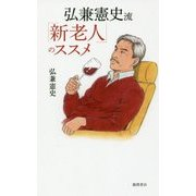 弘兼憲史流「新老人」のススメ [単行本]