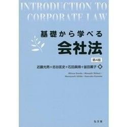 基礎から学べる会社法 第4版 [単行本]