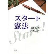 スタート憲法 第2版補訂版 [単行本]
