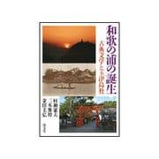 和歌の浦の誕生-古典文学と玉津島社 [単行本]