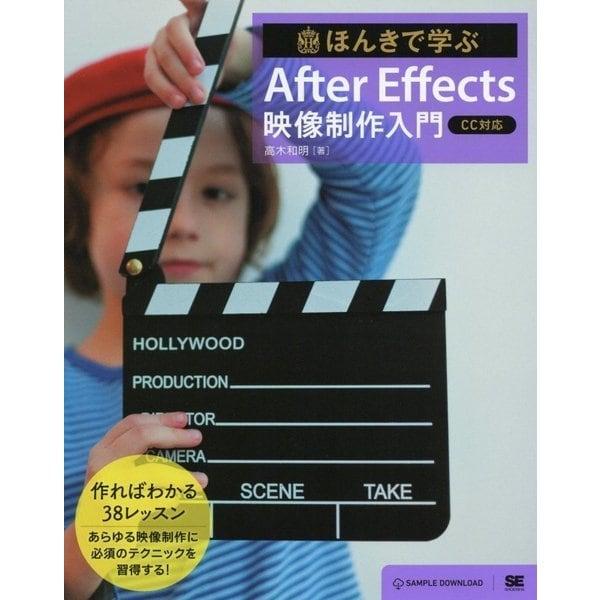 ほんきで学ぶAfter Effects映像制作入門―「CC対応」 [単行本]