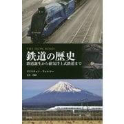 鉄道の歴史―鉄道誕生から磁気浮上式鉄道まで [単行本]