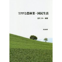 TPPと農林業・国民生活 [単行本]