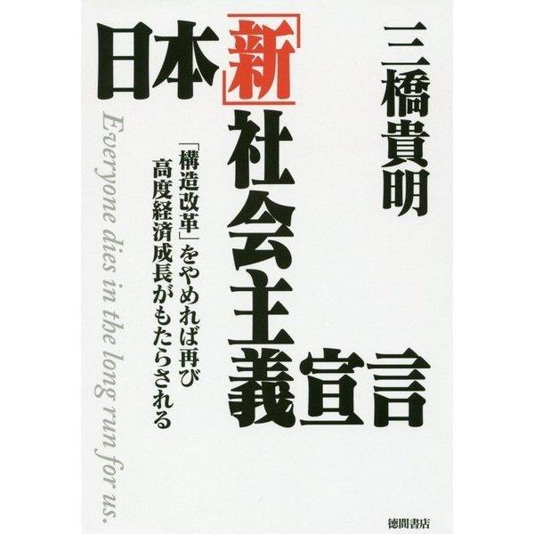日本「新」社会主義宣言―「構造改革」をやめれば再び高度経済成長がもたらされる [単行本]
