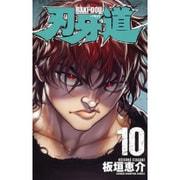刃牙道 10(少年チャンピオン・コミックス) [コミック]