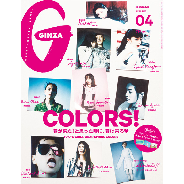 GINZA (ギンザ) 2016年 04月号 226 [雑誌]