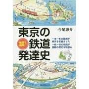 地図で解明!東京の鉄道発達史 [単行本]
